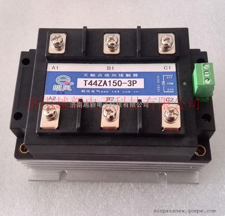 三相无触点正反转接触器 t44za150-3p 150a _接触器