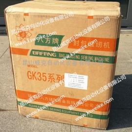 供应八方牌GK35-2C,GK35-2C 缝包机,GK35-2C