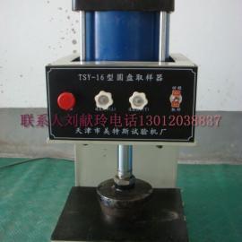 气动冲片机试验仪