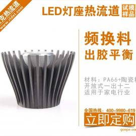 LED灯座热流道系统_试模样品――索克热流道公司精品推荐