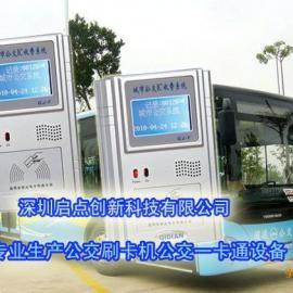 深圳公交刷卡机厂家,启点公交刷卡机,公交刷卡机价格