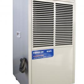 百奥除湿机DCS1381E 抽湿机 干湿机 旅顺工业除湿机