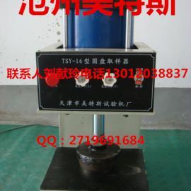 气动圆盘取样器