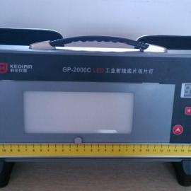 甘肃GP-2000C LED工业射线底片观片灯厂家批发直售