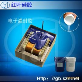 电子密封胶/电子元件灌封胶