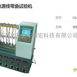 UL62-R电源线弯曲试验机,UL62电线弯曲试验机