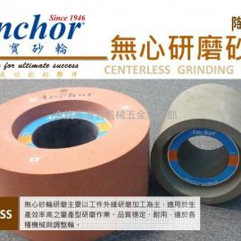 台湾嘉宝Anchor1040型无心磨床砂轮350*125*127