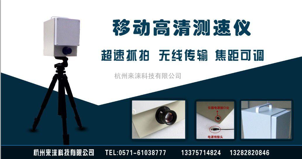 HT3000-F高清雷达测速仪是硬件和软件高度集成的产物。每套设备含一只具有自动方向判别、定位准确的测速雷达、一台低功耗嵌入式工业控制计算机、一只300万智能交通专用工业级高清晰智能摄像机及五百万像素镜头以及一套运行稳定且功能齐全,操作简单,便于维护的软件。系统采用专业嵌入式一体化的工业设计,结构紧凑,线缆连接隐蔽,设备的安全性强,所有设备全部内置在一个机箱内,形成一套完整的产品。整体设备模块化设计,维护方便简单,采用的高清晰数字摄像机,配合2/3寸百万像素专业镜头传感器,设备成像清晰度高,可达到300