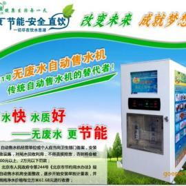 北京零废水零排放售水机