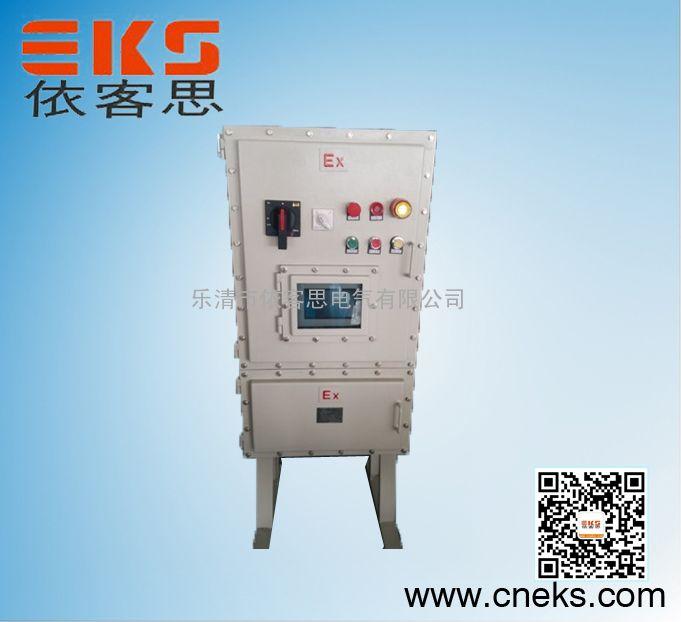 BXD59隔爆型防爆动力配电箱 乐清照明动力混装防爆配电箱