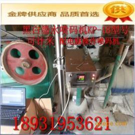 电缆电线喷码机/pvc管喷码机/微喷带日期喷码机打码机