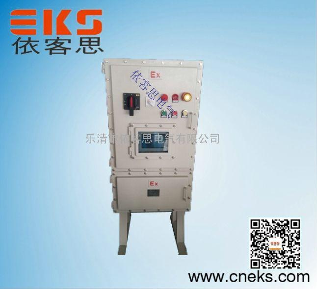 定做Kxd防爆电器控制箱 控制多台电动机 防爆控制箱厂家