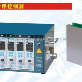热流道时序控制器时间控制器