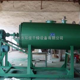 耙式干燥机-电池原料专用干燥机,电池原料专用真空烘干机