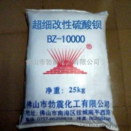 勃震牌BZ-2500超细改性硫酸钡