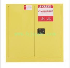 易燃液体防火安全柜