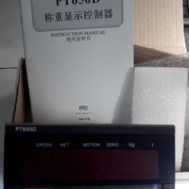 迪可13530877596称重电子仪表PT650D