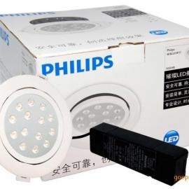 飞利浦LED射灯 璀璨射灯RS054 专业天花射灯