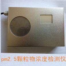 PM2.5检测传感器/pm2.5传感器/ PM2.5粉尘浓度变送器