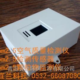 实时在线pm2.5监测仪 室内pm2.5检测传感器  粉尘浓度变送器