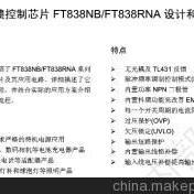 FT838有高效率及快速动态相应的专利技术