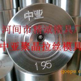 中亚高硬耐磨钻石拉丝模具 钻石模具供应商