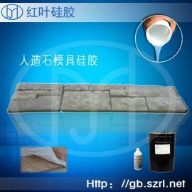 广东人造文化石模具硅胶