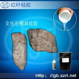 人造文化石模具胶硅橡胶