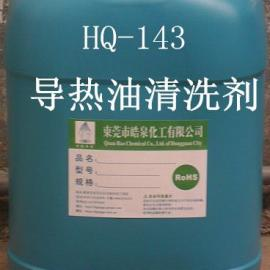 导热油炉管道油污清洗剂,工业导热油环保无腐蚀强力清洁剂