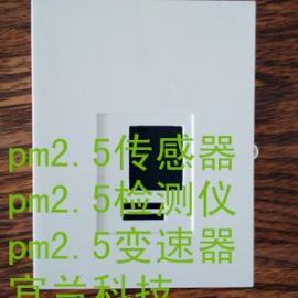 室内pm2.5检测传感器