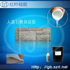 仿古�u、文化石模具硅�z/硅橡�z