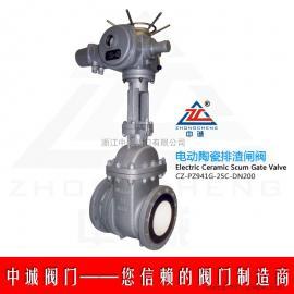 供应中诚PZ941TC电动陶瓷排渣阀