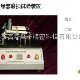 插头插销绝缘套磨损试验装置,插销绝缘套耐磨损试验装置