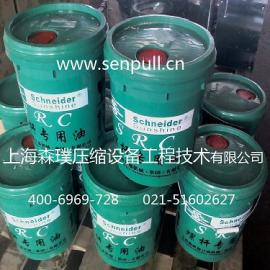 施耐德SRC螺杆专用油上海施耐德日盛SRC螺杆机专用油