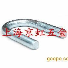 上海京虹五金供应DIN3570U型螺栓