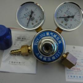 YQY-352氧气减压阀,全国批发仅售130元含税运