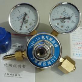 YQY-1A上海繁瑞氧气减压阀,优惠促销仅售150元含税运