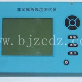 非金属板厚度测定仪 厚度测定仪 厚度检测仪