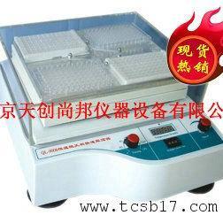 QL-9006微孔板快速振�器|微量振�器