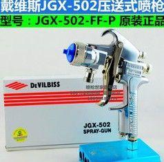 日本戴维斯JGX-502喷枪/特威家具/汽车喷漆枪