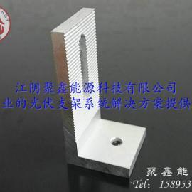 太阳能光伏支架配件 屋面铝合金L角码 L型支脚底座