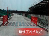 供应工程车辆冲洗机 武汉工地自动冲洗机