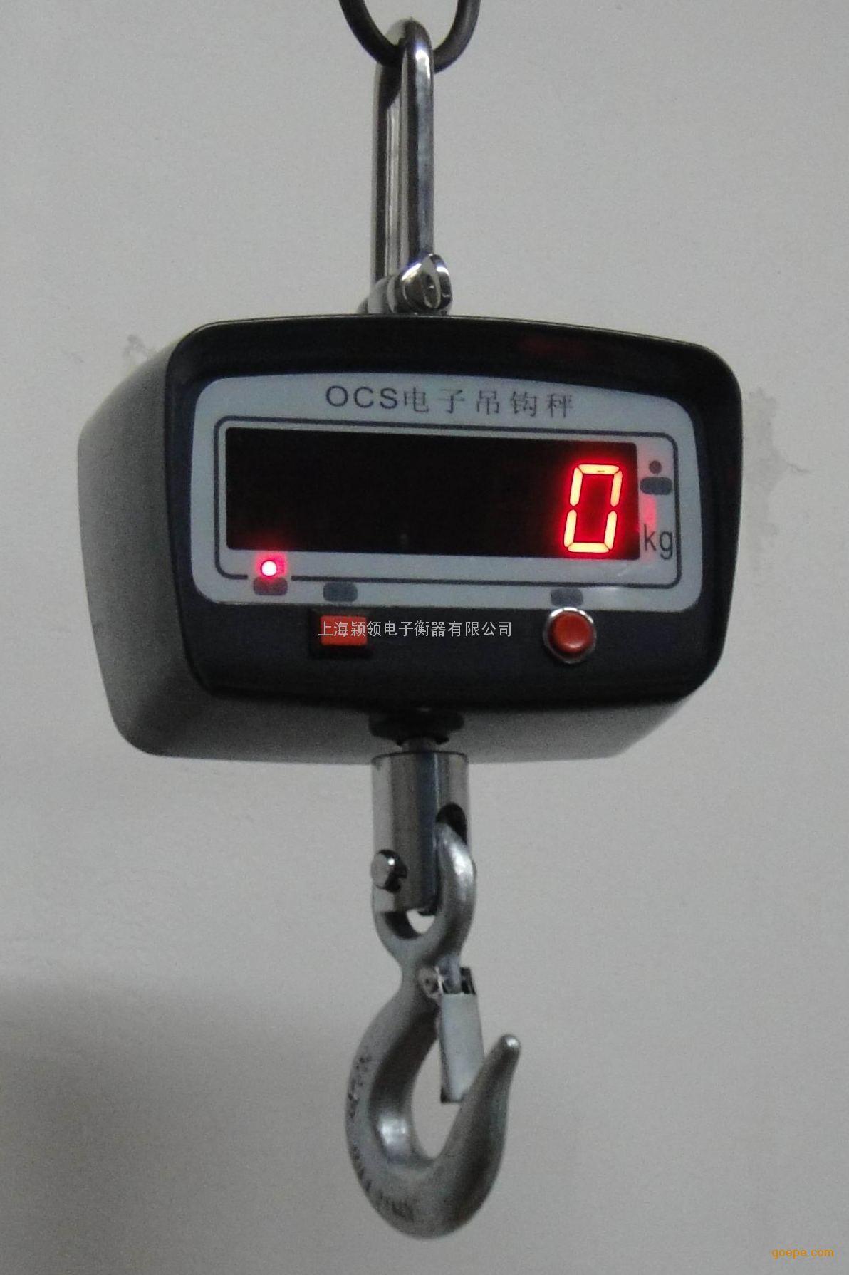 直视电子吊钩秤,5000kg行车电子秤