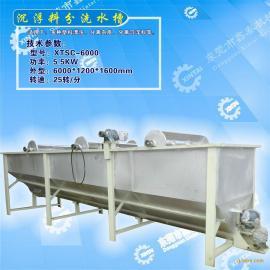 再生沉浮塑料漂洗水槽|ABS\PP\PE沉浮塑料分离