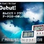 日本T&D温湿度记录仪TR-72WF