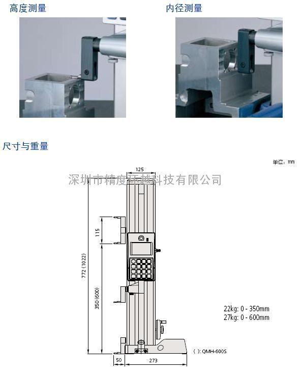 三丰高度仪518-221