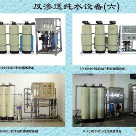 惠州RO反渗透设备/惠州工业纯水机/惠州反渗透直饮水工程