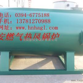 环保节能燃气热风炉/烘干供暖燃气热风锅炉/恒安锅炉厂