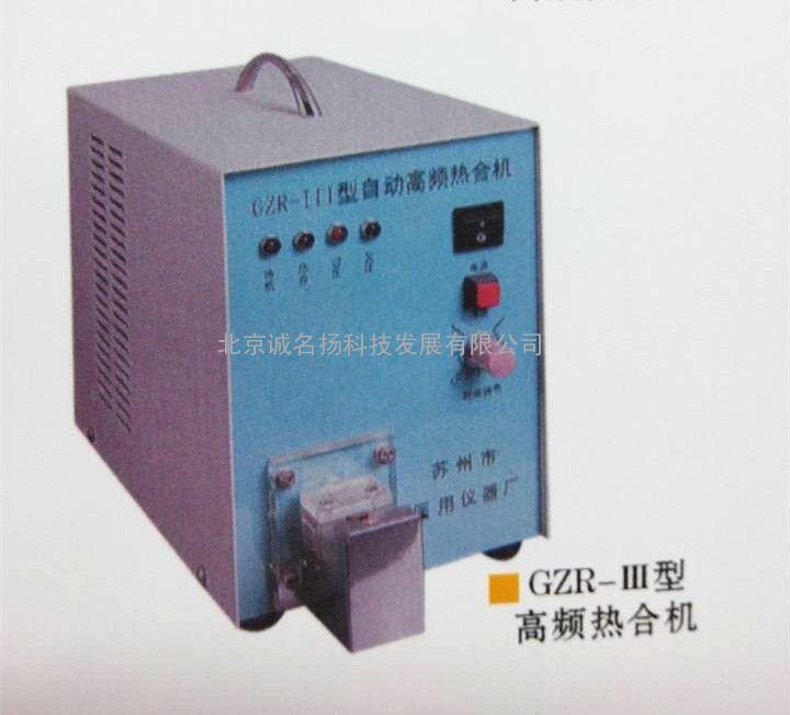 高频热合机