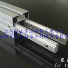 光伏屋顶支架用铝合金导轨/光伏支架横梁连接件